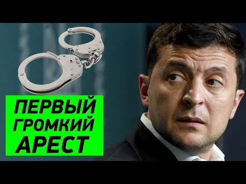 Зеленский выполняет обещания!