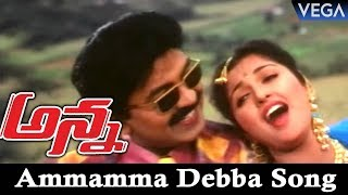 Anna Telugu Movie Songs - Ammamma Debba Video Song