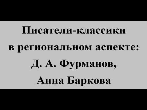 Писатели классики в