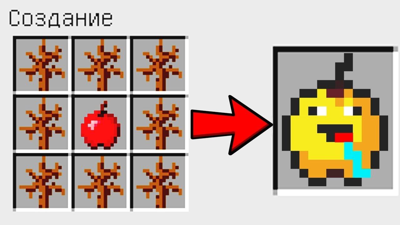 Minecraft как сделать яблоко фото 384