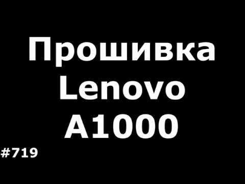 Прошивка Lenovo A1000. Обновление Lenovo A1000