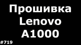 Firmwares Lenovo A1000. Lenovo A1000 update