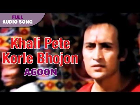 Khali Pete Korle Bhojon | Kishore Kumar and Shakti Thakur | Agoon | Bengali Movie Song