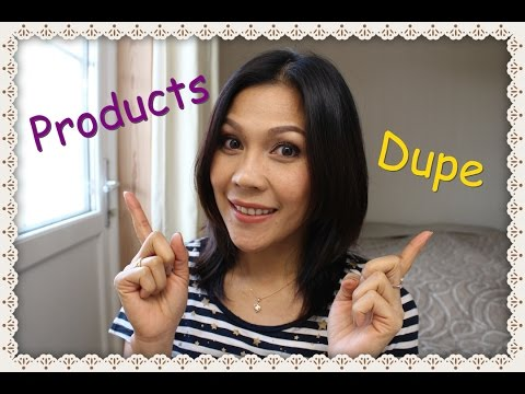 ผลิตภัณฑ์ที่ไม่ใช่แต่ก็ใกล้เคียง Dupe Products.
