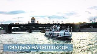 "8 сентября свадьба на теплоходе ""Держава"" 2017"