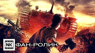 28 панфиловцев 2016 [ Русский трейлер ] Фан-ролик