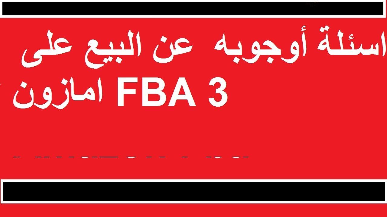 اسئلة عن البيع على امازون FBA الحلقه 3