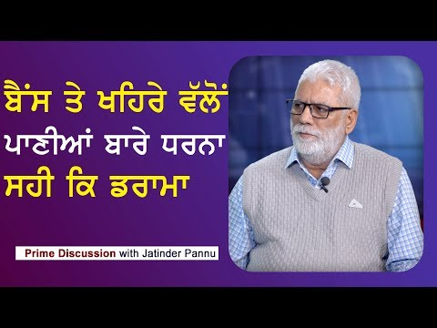 Prime Discussion With Jatinder Pannu #426_ਬੈਂਸ ਤੇ ਖਹਿਰੇ ਵੱਲੋ