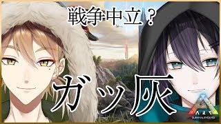 【ARK】ガッ灰活動報告 伏見ガク視点