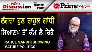 Prime Discussion With Jatinder Pannu 751 Rahul Gandhi Showing Mature Politics