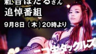 この放送は2016年9月8日に久田将義のニコ生タックルズで放送された動画...