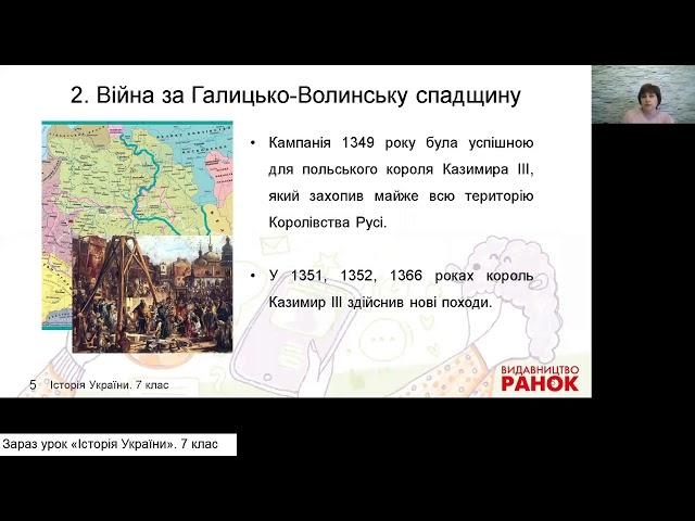7 клас. Історія України. Загибель Галицько-Волинської держави