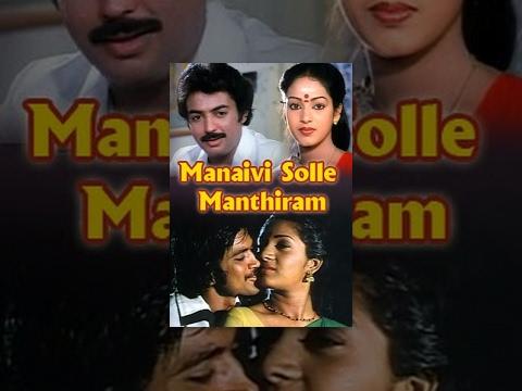 Manaivi Solle Manthiram - Mohan, Nalini, Pandiyan, Ilavarasi - Tamil Classic Movie