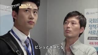 ラスト・チャンス! ~愛と勝利のアッセンブリー~ 第16話
