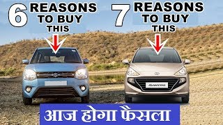 Santro ख़रीदे या Wagon R ?⚡ 7 reason to buy santro vs 6 reason to buy wagon r | ASY