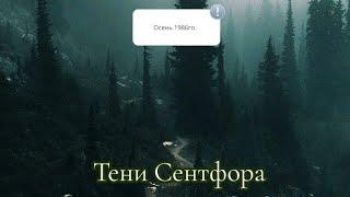 ТЕНИ СЕНТФОРА КЛИП/КЛУБ РОМАНТИКИ