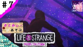 #7【LIFE IS STRANGE BEFORE THE STORM】[アドベンチャー]さとみぃーが遊ぶライフイズストレンジビフォアザストーム