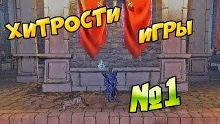 [Neverwinter]Хитрости игры №1