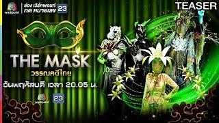 the-mask-วรรณคดีไทย-18-เม-ย-62-teaser
