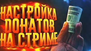 КАК НАСТРОИТЬ ДОНАТ НА СТРИМЕ?! DonationAlerts и StreamLabs thumbnail