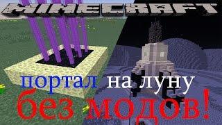 Как сделать портал на Луну? БЕЗ МОДОВ! Minecraft 1.9+(Самый настоящий ПОРТАЛ НА ЛУНУ в майнкрафт БЕЗ МОДОВ! Этот механизм добавляет возможность попасть на Луну!..., 2016-08-06T21:35:02.000Z)