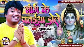 #VIDEO - भांग के पतईया डोले  || Kanwar Bhajan || #Subhash Raja || New Shiv Bhajan 2021