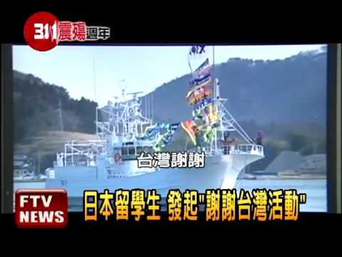 台灣311伸援手 日登廣告感謝-民視新聞