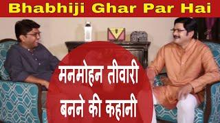 BhaBhiji Ghar pe hai Rohitash ke sath |रोल के लिए तैयारी कैसे की | #FilmyFunday |Joinfilms