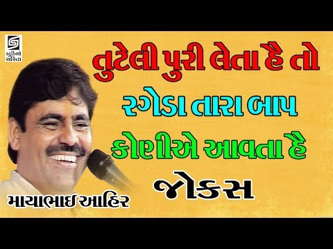 Mayabhai Ahir New Comedy Video 2017 Live Dayro Programme Tuteli Pani Puri