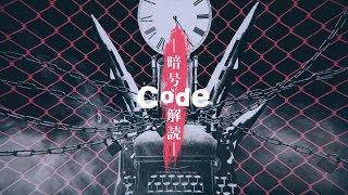 【第五人格一周年記念】 Code - 暗号解読 - 【IdentityⅤ】【さ…