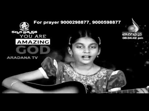 You are amazing God Worship Song By Baby Akshaya Praveen Calvary Ministries bellampalli 2017 songs