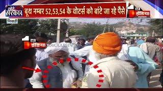 Local Body Election Update: Bhiwadi में मतदातों को बांटे जा रहे पैसे