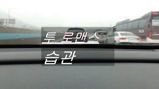 투 로맨스 - 습관 ( cover by 이선호 )