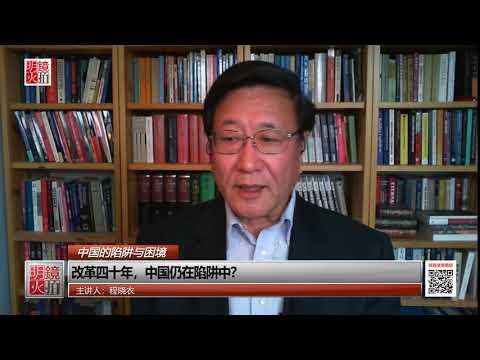 程晓农:改革四十年,中国仍在陷阱中?(20190327 中国的陷阱与困境 | 第2期)