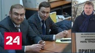 СК будет добиваться ареста всех подозреваемых по делу семьи Арашуковых - Россия 24