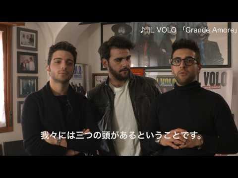 IL VOLO (イル・ヴォーロ)日本のファンへのメッセージ(三人組特集ver)