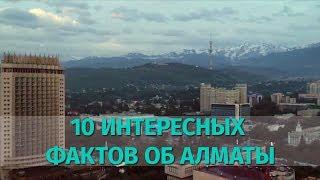 10 Интересных фактов об Алматы