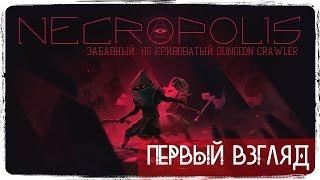Гроза всех подземных тварей! ● Necropolis, a diabolical dungeon delve