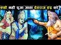 हिन्दु धर्म में क्यों नहीं होती देवराज इंद्र की पूजा? | Why is Lord Indra not worshipped?