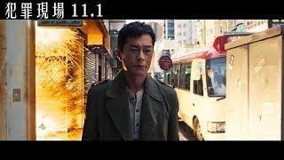【犯罪現場】動作篇預告 11月1日(五) 要真相