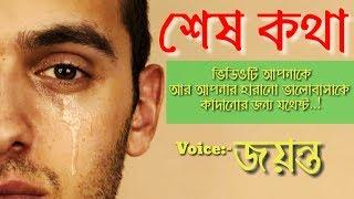 শেষ কথা (১০০% কান্নার)Bengali/bangla sad love story/shayeri audio with voice by Jayanta Basak