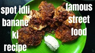 Spot Idli | Famous Street Food of Hyderabad