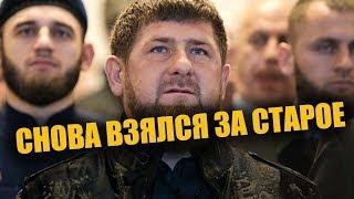 Почему Кадыров делает это..