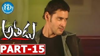 Athadu Full Movie Part 15 || Mahesh Babu, Trisha || Trivikram Srinivas || Mani Sharma