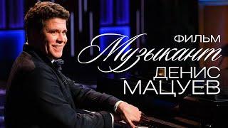 МУЗЫКАНТ (2011) / Документальное кино