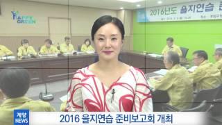 8월 2주_2016 을지연습 준비보고회 개최 영상 썸네일