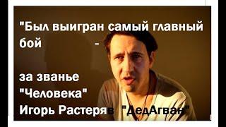 """Игорь Растеряев  Дед Агван стих Бой за званье """"Человека"""""""