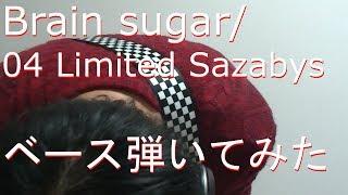 【動画内TAB譜有】Brain sugar/04 Limited Sazabysベース弾いてみた 【GreenMan BASS】