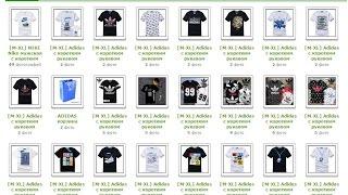 Показываю как дешево покупать бренды на Aliexpress.com(Топ магазинов Китая https://goo.gl/aBgc6s Отличная карта для покупок на Aliexpress https://goo.gl/5L5UtY Мой сайт http://chinapokupki.ru/ Подпи..., 2015-05-19T11:36:14.000Z)