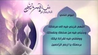 دعاء اليوم الثاني من شهر رمضان المبارك